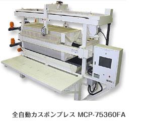 全自動カスポンプレスMCP-75360FA